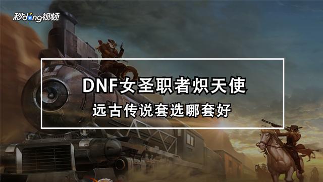 收购跨二风法懂得点dnf公益服网